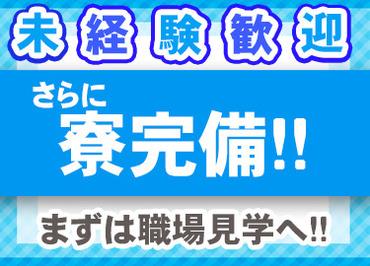 株式会社富士商工 ※勤務地:藤沢市円行の画像・写真