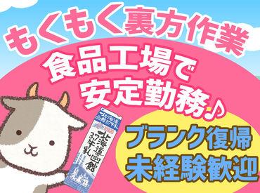 北海道乳業株式会社の画像・写真