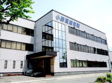 小野高速印刷株式会社の画像・写真