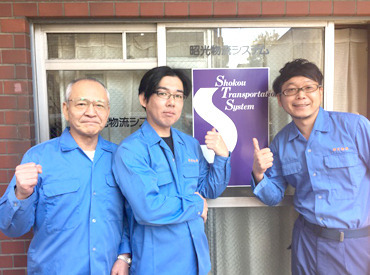 株式会社昭光物流システムの画像・写真