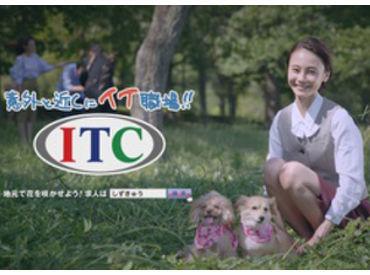 株式会社ITCの画像・写真
