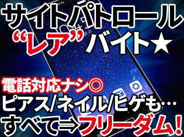 ピットクルー株式会社 札幌サービスセンターの画像・写真