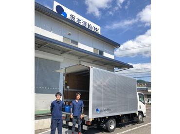 坂本運輸株式会社の画像・写真
