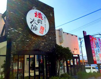 焼肉太郎 刈谷店の画像・写真