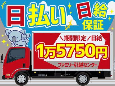 ファミリー引越センター株式会社 神奈川支店 の画像・写真
