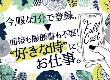 株式会社フルキャスト 埼玉支社 大宮営業課 /MN0101F-ACの画像・写真