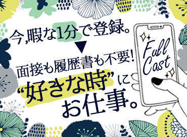 株式会社フルキャスト 北関東・信越支社 新潟営業課 /MN0101B-1Aの画像・写真