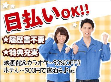 株式会社ウィルオブ・ワーク FO四日市支店の画像・写真