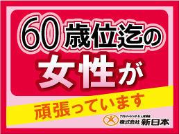 株式会社 新日本 (案件No.10020)の画像・写真