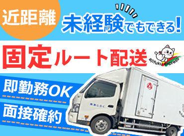 株式会社あじふく 中国物流センターの画像・写真