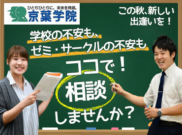 株式会社京葉学院の画像・写真