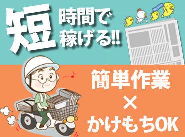 栗原新聞店(毎日新聞グループ)の画像・写真