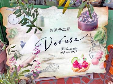ドルセ洋菓子店 さんすて福山店の画像・写真