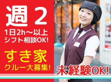 すき家 博多駅前二丁目店の画像・写真