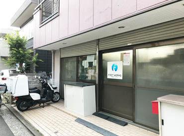 株式会社フットワークス 横浜営業所の画像・写真