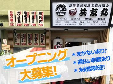 共友丸 二宮店 ※2020年10月19日OPENの画像・写真