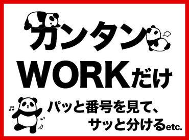 SGフィルダー株式会社 ※坂戸エリア/t104-2001の画像・写真