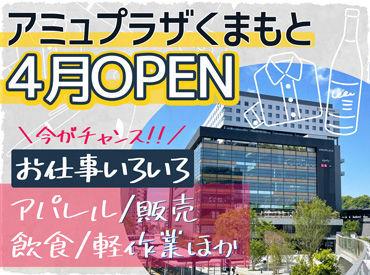 SOGO-PLANT 熊本支店 勤務地:熊本市西区春日 H010446の画像・写真