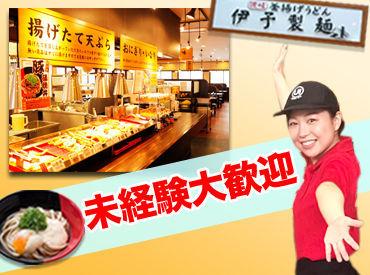 IYO UDON株式会社の画像・写真