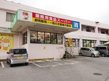 業務用食品スーパー沖縄本店の画像・写真