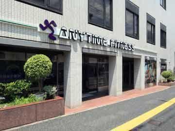 エニタイムフィットネス落合南長崎店 の画像・写真