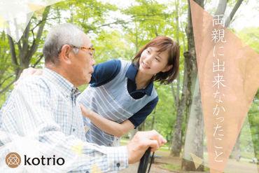 株式会社kotrio /●Z1075048の画像・写真