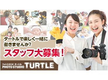 フォトスタジオタートル 一宮木曽川店の画像・写真