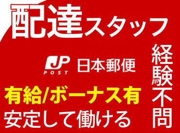 富士郵便局の画像・写真