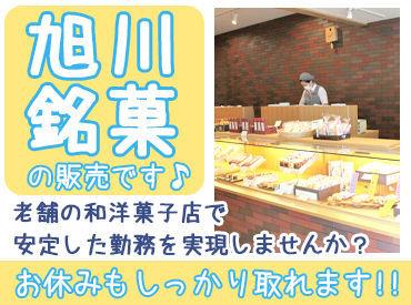 壺屋総本店 イトーヨーカドー屯田店の画像・写真