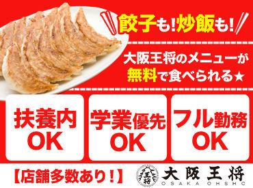 イートアンド株式会社 大阪王将FCの画像・写真