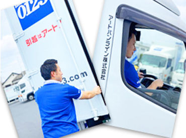 アートバンライン株式会社 大阪支店の画像・写真