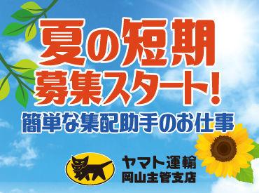 ヤマト運輸株式会社 岡山主管支店 岡山地区各センターの画像・写真