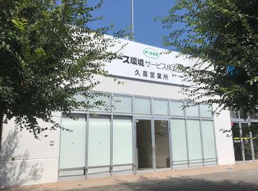 アース環境サービス株式会社 久喜営業所の画像・写真