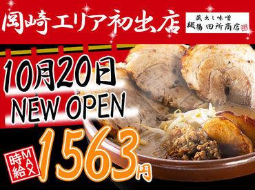 蔵出し味噌 麺場 田所商店 イオンモール岡崎店の画像・写真