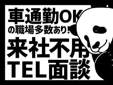 株式会社kotrio 名古屋支店/●Q※派遣先:豊橋市エリアの画像・写真