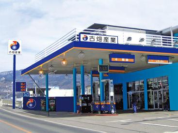 古畑産業有限会社 六斗橋給油所の画像・写真