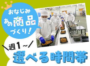 株式会社今里食品 八潮工場の画像・写真