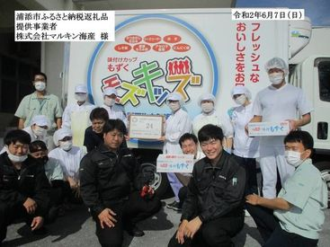 株式会社マルキン海産の画像・写真