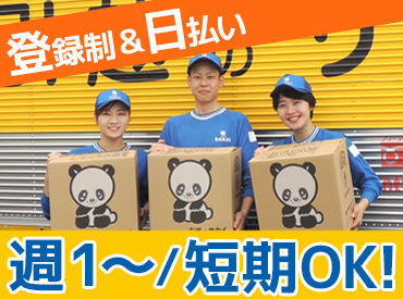 株式会社サカイ引越センター 西日本本部の画像・写真