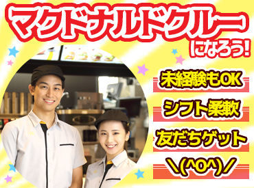 日本マクドナルド株式会社 西日本地区本部 FC店舗の画像・写真