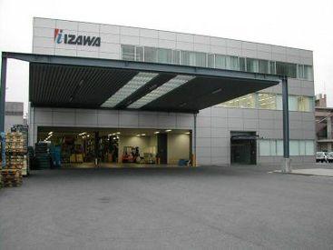 井澤金属株式会社 安城営業所の画像・写真