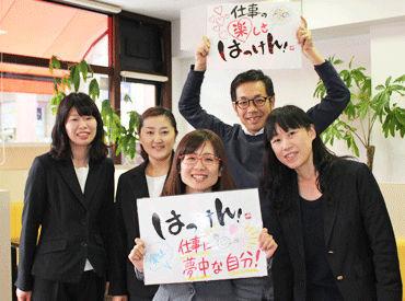 株式会社はっけん ※勤務地:福山市内の画像・写真