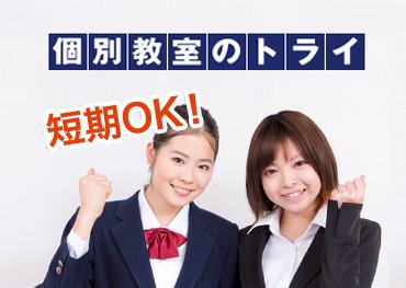 株式会社トライグループの画像・写真