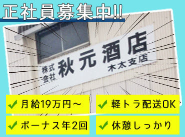 株式会社秋元酒店 木太支店の画像・写真