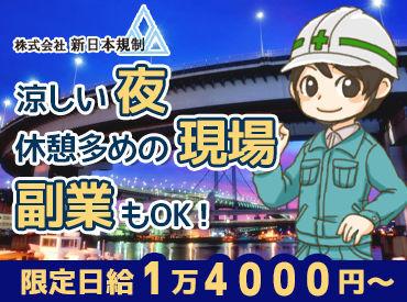 株式会社新日本規制 千葉事務所 の画像・写真