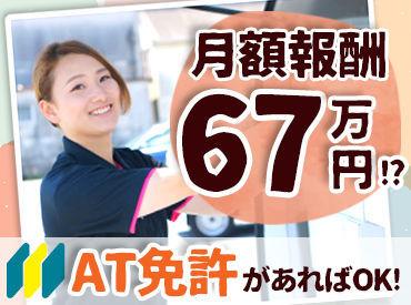 株式会社若葉ネットワーク ※戸塚区エリアの画像・写真