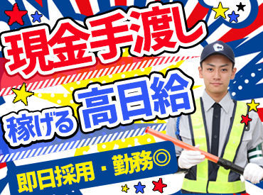株式会社コスモ警備【勤務地:近江八幡エリア】の画像・写真
