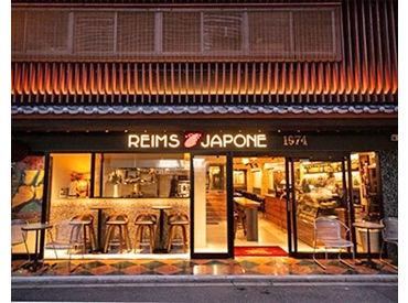 REIMS・JAPONE(ランス・ジャポネ)の画像・写真