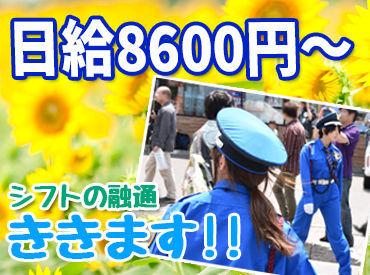 株式会社北斗警備 岩見沢支店 の画像・写真