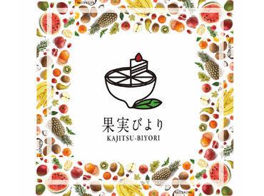 果実びより 広島LECT T-SITE店の画像・写真